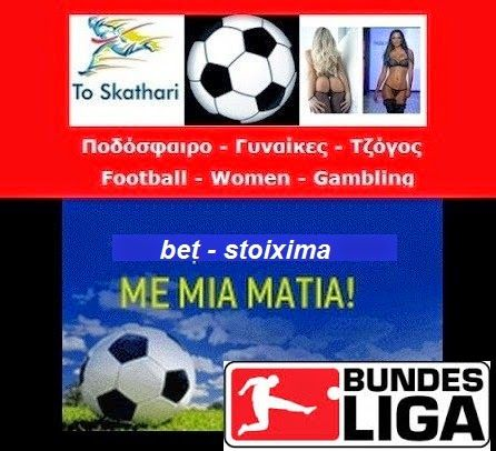 skathari: Με μια ματιά η Bundesliga. The German Bundesliga league continues today with six games on Matchday 2. In yesterday's game racing Dortmund won 3-2 away to Augsburg.