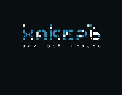 "Check out new work on my @Behance portfolio: """"Хакеръ"" - теоретическая айдентика"" http://be.net/gallery/37803225/haker-teoreticheskaja-ajdentika"