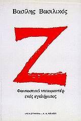 Ζ - Public.gr: υπολογιστές, τηλεφωνία, gaming, περιφερειακά, βιβλία & comics, μουσική & ταινίες