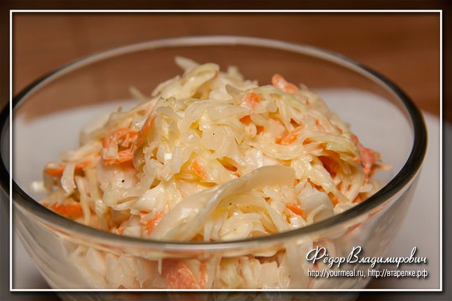 Салат из свежей капусты. (Заправка на майонезе).