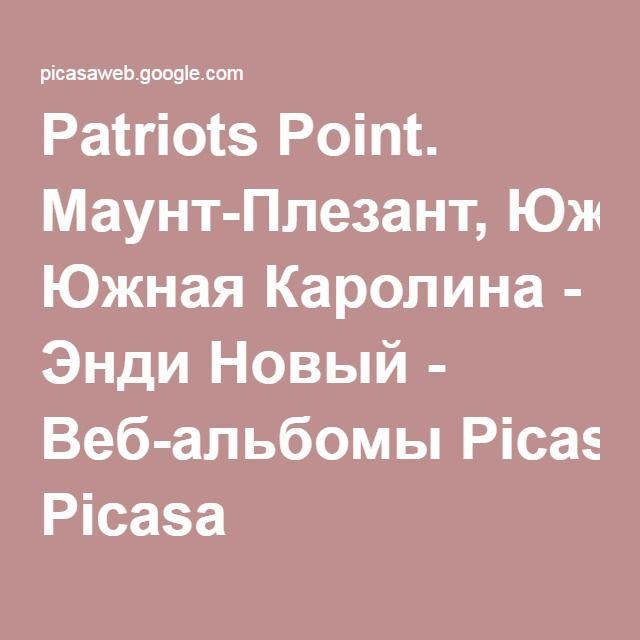 Patriots Point. Маунт-Плезант, Южная Каролина - Энди Новый - Веб-альбомы Picasa