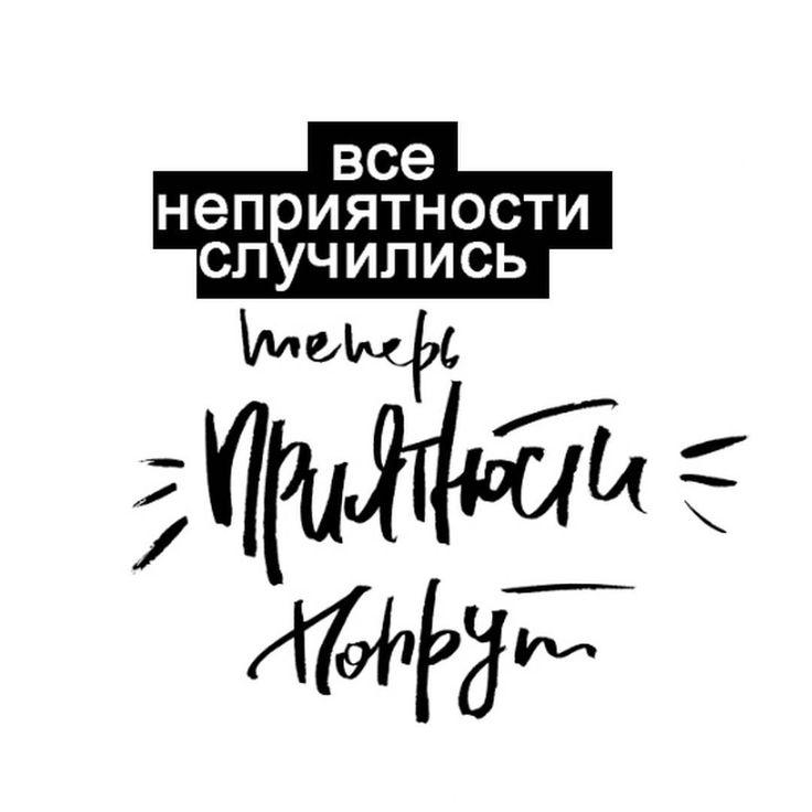 Все неприятности случились теперь приятности попрут  #ruslettering #calligraphy #calligritype #type #handlettering #lettering #леттеринг #handtype #handmadefont #font #instaart #каллиграфия #brushcalligraphy #vscocam #typography #illustration #moderncalligraphy #drawing #alyamsk_art
