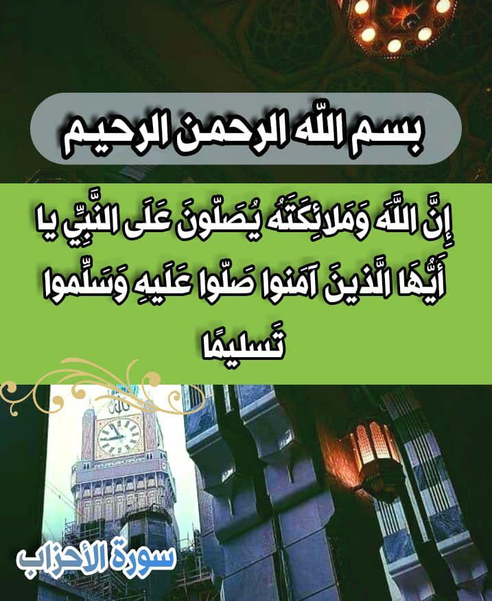 سورة الأحزاب Happy Islamic New Year Wall Stickers Islamic Islamic Wallpaper Hd