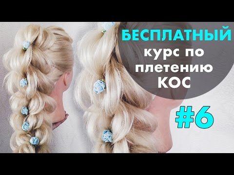 """КУРС """"КОСЫ С НУЛЯ"""" !!!    УРОК 8    Коса из 5 прядей, как начать?     LOZNITSA - YouTube"""