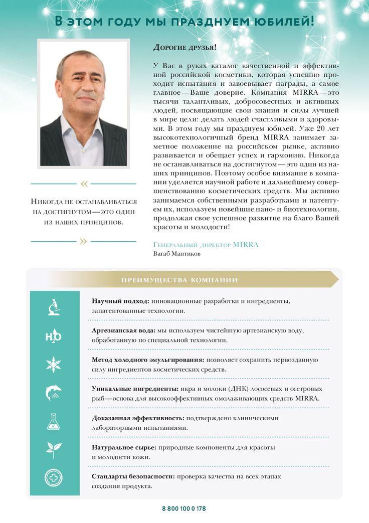 MIRRA Catalogue Autumn 2016-Российская косметическая компания MIRRA Каталог Осень 2016