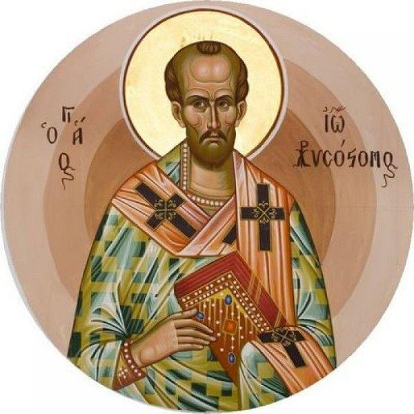 Ο Άγιος Ιωάννης ο Χρυσόστομος και η οικογενειακή ζωή