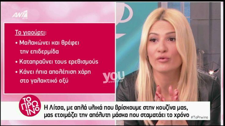 Youweekly.gr: Η μάσκα ομορφιάς της Λίτσας Πατέρα που σταματά το χρόνο