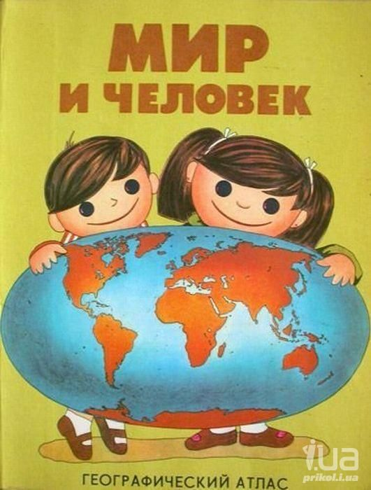 Вещи родом из СССР