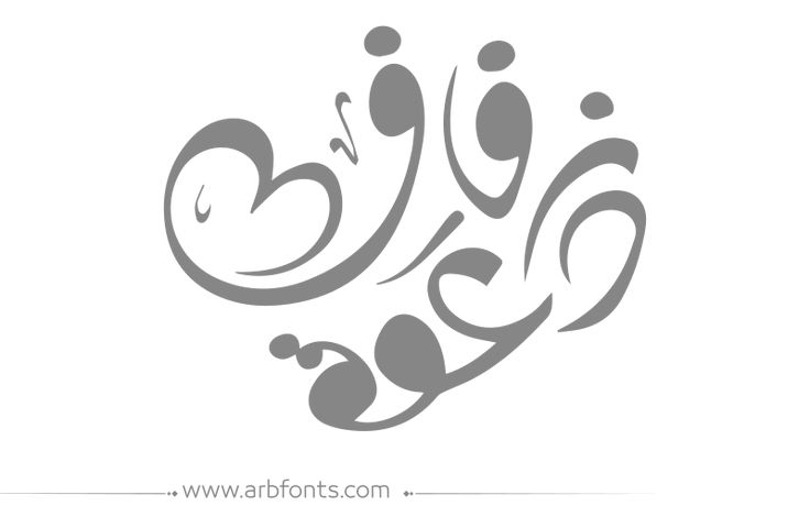 Https Arbfonts Com Wp Content Calligraphy Preview 25750 Gray 800x500 Png Typography Calligraphy Arabic Calligraphy