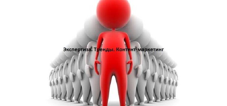 Сообщество копирайтеров «Экспертиза. Тренды. Контент-маркетинг» на My-publication.ru