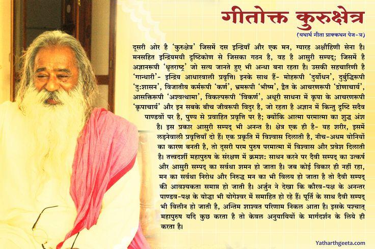 Srimad Bhagavad Gita -गीतोक्त कुरुक्षेत्र  #Bhagavad Gita Quote #Yatharth Geeta #Krishna #Mahabharata