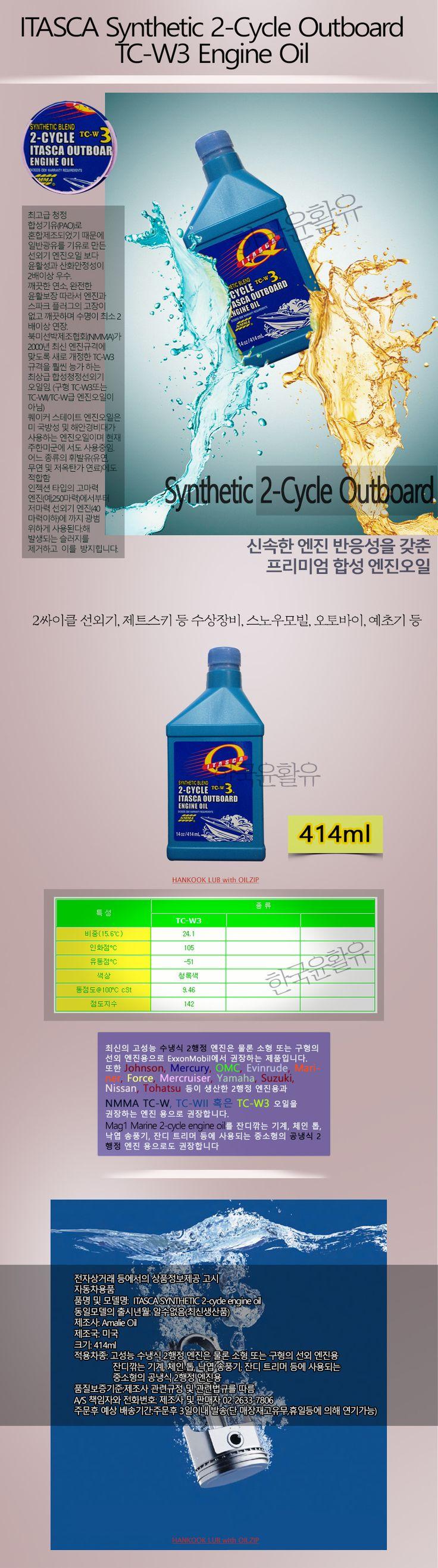 ITASCA 신세틱아웃보드 선외기 모터보트 2행정용 엔진오일[414ml], 한국윤활유 : 스토어팜