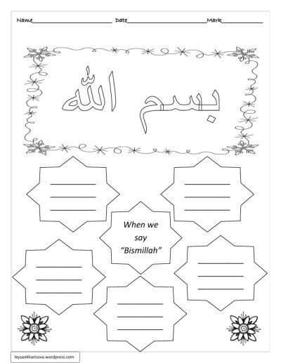Islamic Worksheets Arabic Dua