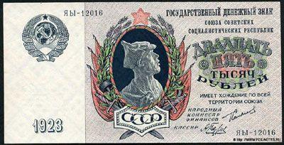 Банкнота СССР 25000 рублей 1923