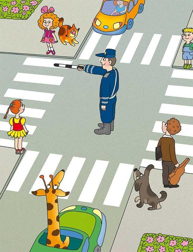 Картинки про правила дорожного движения