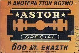 Vintage greek ads - ASTOR