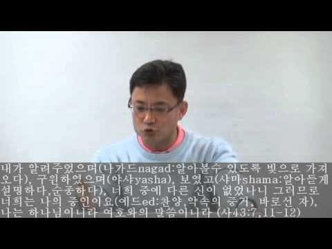 김종국목사 - 예정론은 배설물 2 - 하나님의 뜻: 프로데시스 (2014.10.17) - YouTube