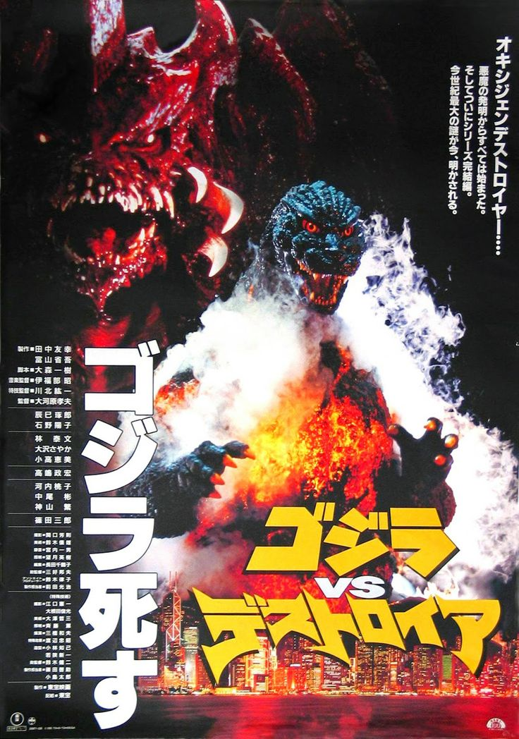 Posters featuring Godzilla vs. Destroyah