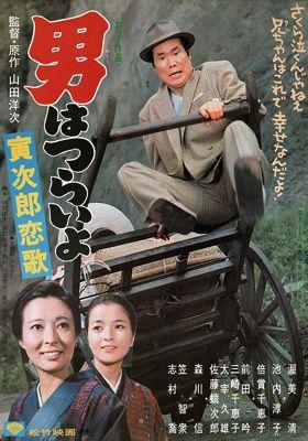 男はつらいよ 寅次郎恋歌 (1971)