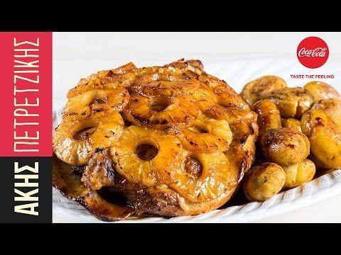 Χοιρινό με καραμελωμένη σάλτσα ανανά | Άκης Πετρετζίκης