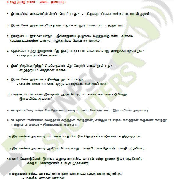 6TH TO 12TH SAMACHEER KALVI TNPSC TET TRB NOTES PDF IN TAMIL