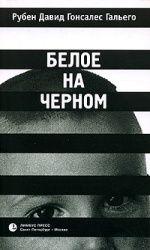 Рубен Давид Гонсалес Гальего «Белое на черном»