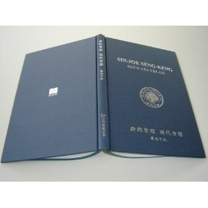 Today's Taiwanese New Testament ROMANISED EDITION / Sin-iok Seng-Keng Hian-Tai Tai-Gu / Maps, and Iong-Su Kan-Sek / Taiwan  $49.99