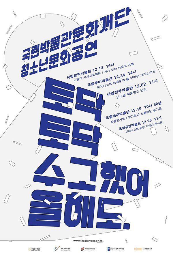 청소년 문화공연 포스터 on Behance