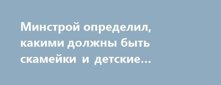 Минстрой определил, какими должны быть скамейки и детские площадки http://apral.ru/2017/05/21/minstroj-opredelil-kakimi-dolzhny-byt-skamejki-i-detskie-ploshhadki/  Кабинки общественных туалетов могут появиться в ближайшем будущем на автостоянках [...]