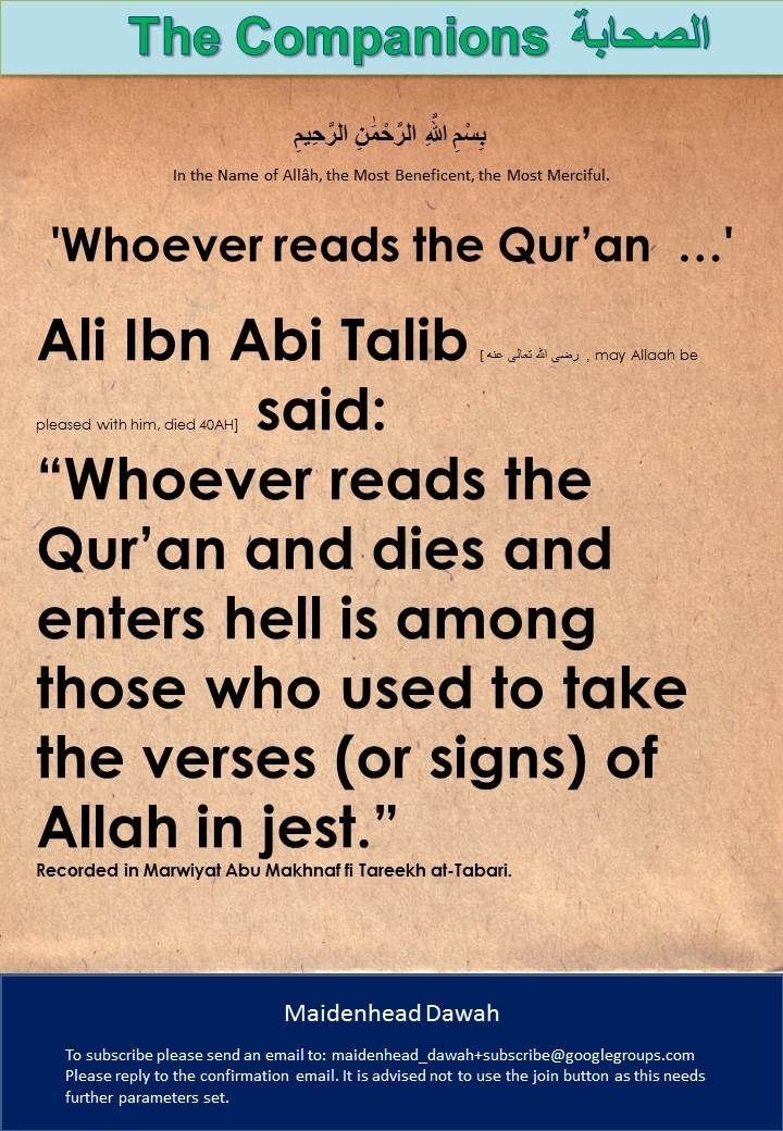 'Whoever reads the Qur'an  …'