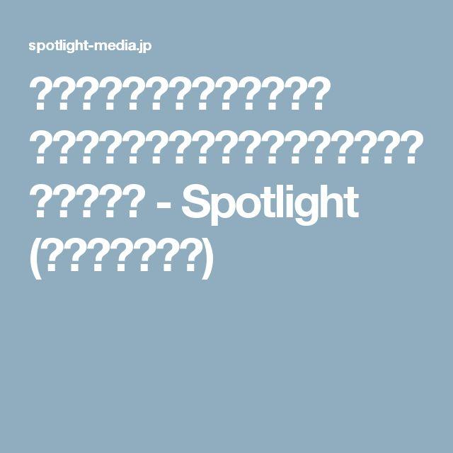 働くママは必見!『営業部長 吉良奈津子』松嶋菜々子のファッションチェック - Spotlight (スポットライト)
