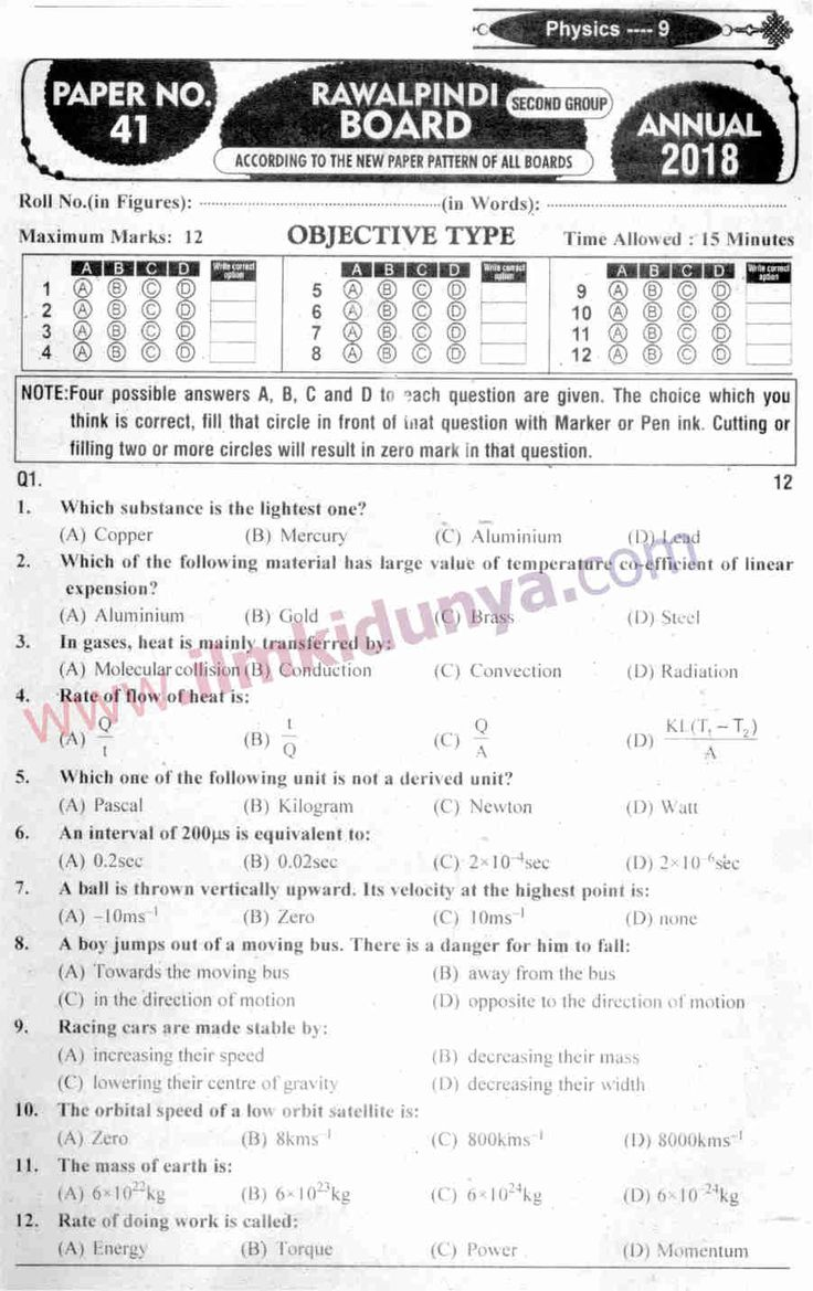 Past Papers 2018 Rawalpindi Board 9th Class Physics
