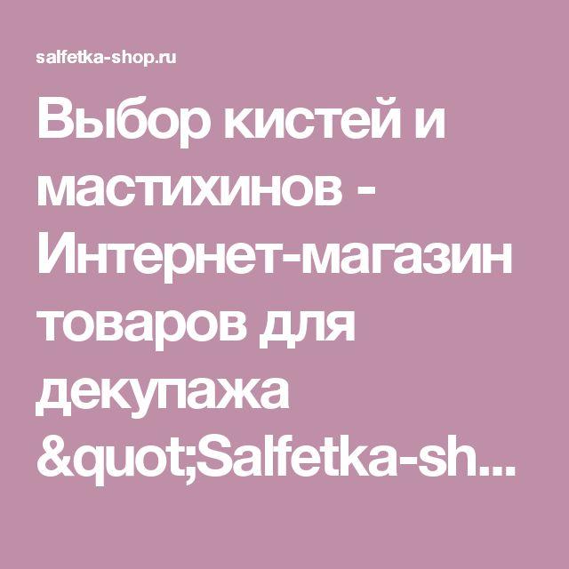"""Выбор кистей и мастихинов - Интернет-магазин товаров для декупажа """"Salfetka-shop.ru"""""""