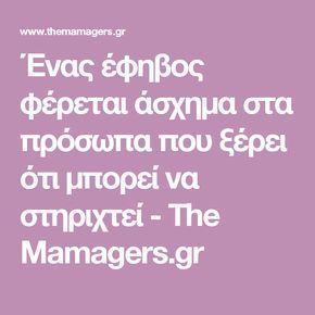 Ένας έφηβος φέρεται άσχημα στα πρόσωπα που ξέρει ότι μπορεί να στηριχτεί - The Mamagers.gr