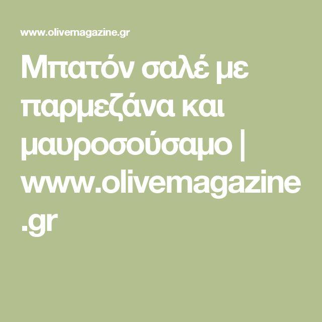 Μπατόν σαλέ με παρμεζάνα και μαυροσούσαμο | www.olivemagazine.gr