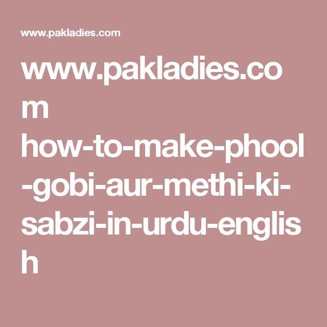 www.pakladies.com how-to-make-phool-gobi-aur-methi-ki-sabzi-in-urdu-english