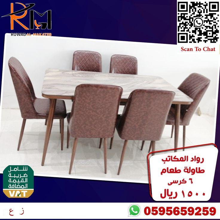 طاولة طعام ٦ اشخاص In 2021 Coffee Table Home Decor Furniture