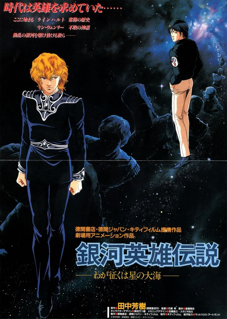 "Poster for the Ginga Eiyuu Densetsu/Legend of the Galactic Heroes movie ""Waga Yuku wa Hoshi no Taikai"" (My Conquest is the Sea of Stars) in the November 1987 issue of Fanroad.   Illustration by Matsuri Okuda and Hidetoshi Kaneko."