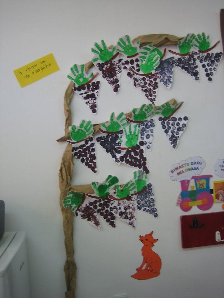 Ένα άλλο φρούτο που γνωρίσαμε απο πιο κοντά είναι το σταφύλι. Είδαμε πολλές εικόνες, έργα τέχνης για το σταφύλι και τον τρύγο. Πατήσαμε με τ...