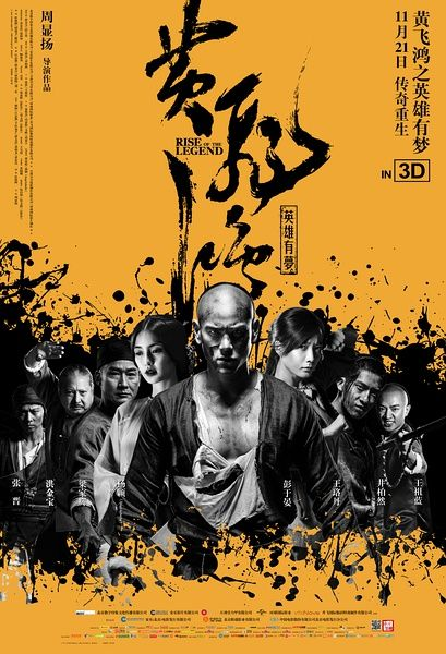 movie poster | Rise of Legend (黃飛鴻之英雄有夢) Movie Poster #typography