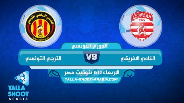 سيتم اضافة الفيديو قبل انطلاق المباراة مباشرة فانتظرونا سيكون فريق الترجي الرياضي ضيفا ثقيلأ للغاية على نادي الأفريقي في المباراة التي ستجمع ب Tunis Club