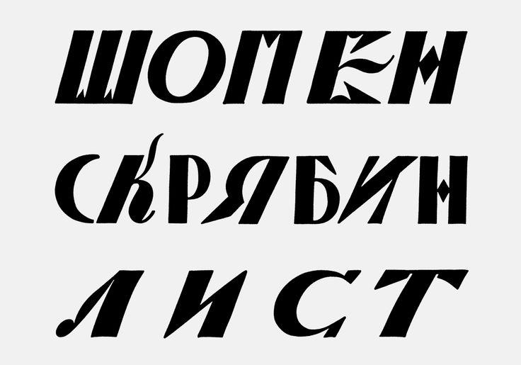 Журнал «Шрифт» • Сквозь мглу и хаос, Сергей Чехонин