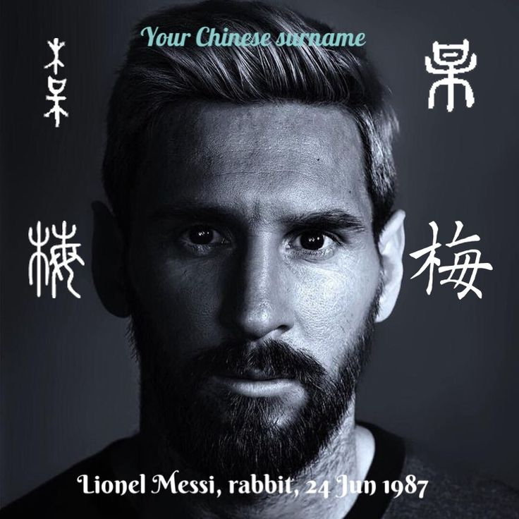 Lionel Messi's Chinese surname is 梅, which means plum. This character changed dramatically, the top two forms mean fruits on a tree 木, however, this simple form was somehow borrowed as other means, then, as people found more and more trees and fruits, they use the radical 木 referring to trees in general and differentiate them by adding different phonetic parts, in this case 每. I love to have preserved plum, the taste is so sour and makes people say LIT 酸爽~