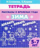 """Созонова Н., Куцина Е. """"Рассказы о временах года. Зима. Лето. 5-7 лет."""""""