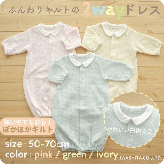 [PUPO][ふんわりキルトの2wayドレス][長袖][ぽかぽかキルト][50-70cm][新生児][ベビー][日本製][SORRY!ネコポス不可]
