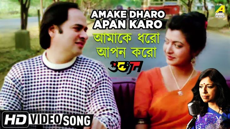 Song : Amake Dharo Apan Karo গান : আমাকে ধরো আপন করো  Movie : Goonjan Artist : Kavita Krishnamurthy Music Director : Kishore Desai Lyricist : Pulak Banerjee Mood : Happy Theme : Love Release : 1991 Director : Amitava Bhattacharya Starcast : Farookh Sheikh, Satish Shah, Debashre Roy.