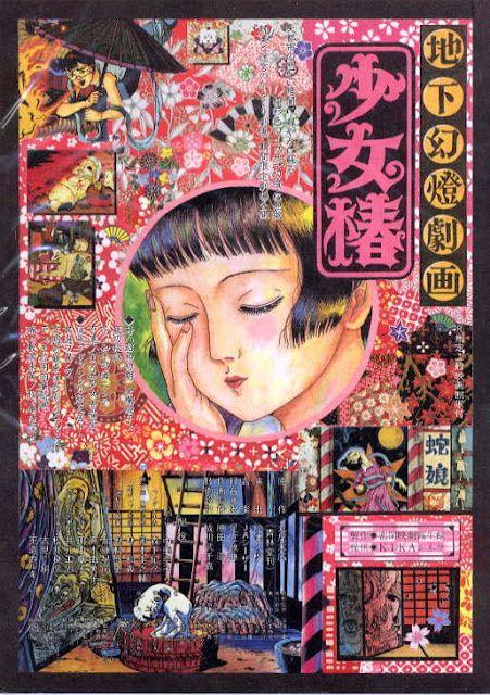 Suehiro Maruo - Midori - La jeune fille aux camélias (1984)