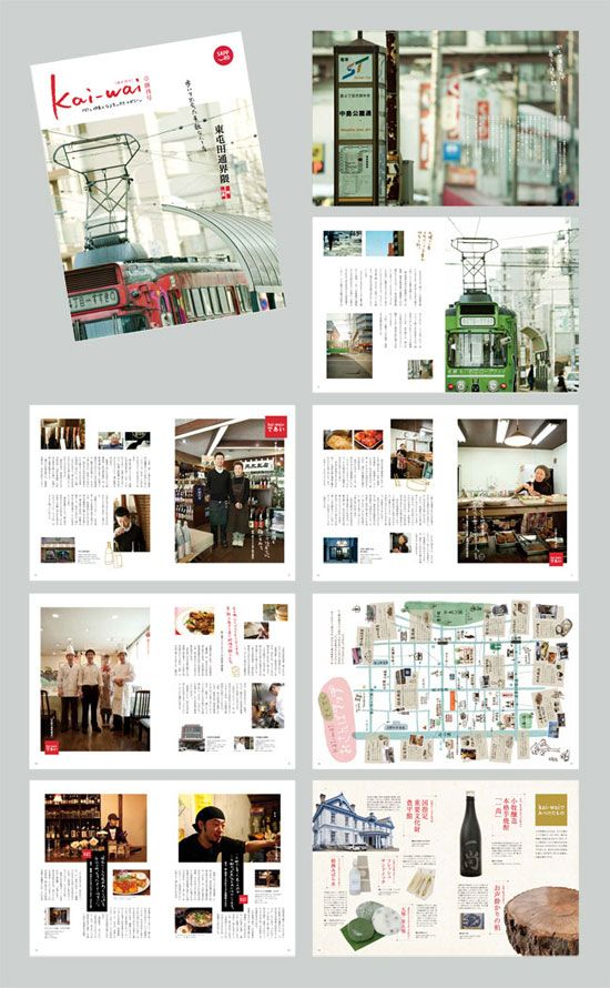 kaiwaidai.jpg #editorial #layout