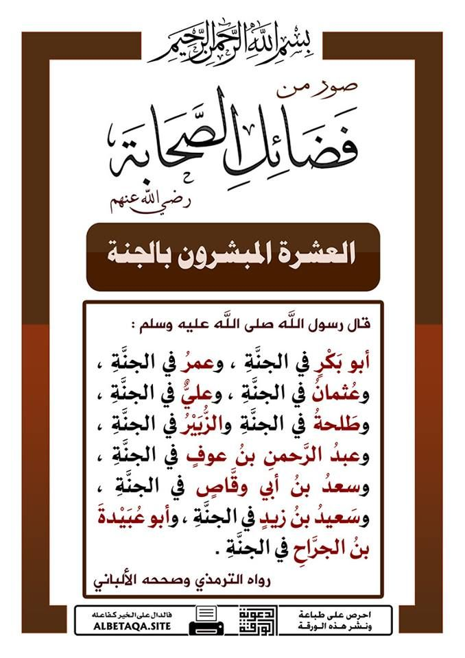 فضائل الصحابة رضي الله عنهم العشرة المبشرون بالجنة Quran Quotes Inspirational Quran Quotes Love Ex Quotes