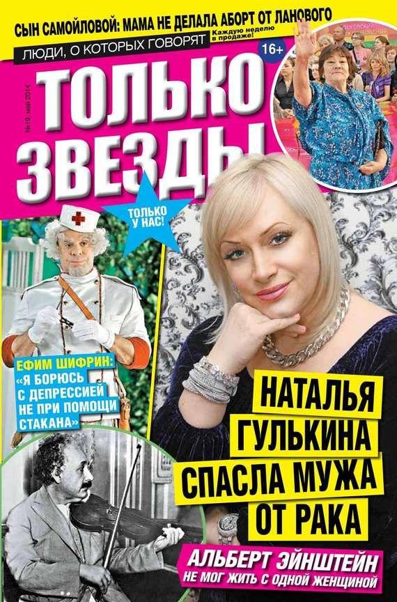 Желтая газета. Только звезды 19-2014 #книги, #книгавдорогу, #литература, #журнал, #чтение, #детскиекниги